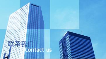 亚搏体育官网地址环保-联系我们